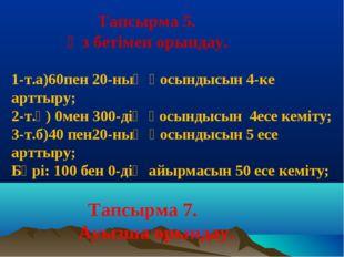 Тапсырма 5. Өз бетімен орындау. 1-т.а)60пен 20-ның қосындысын 4-ке арттыру;