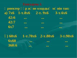 Тапсырма 3. Өрнектер құр және олардың мәнін тап: а) 7х6 1-т.8х6 2-т. 9х6 3-т