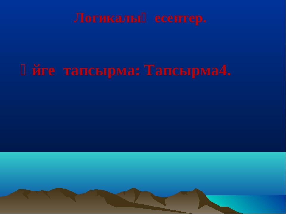 Логикалық есептер. Үйге тапсырма: Тапсырма4.