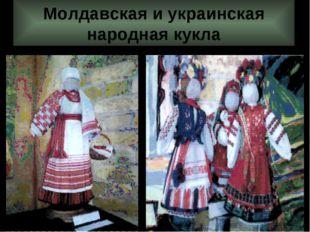 Молдавская и украинская народная кукла