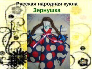 Русская народная кукла Зернушка