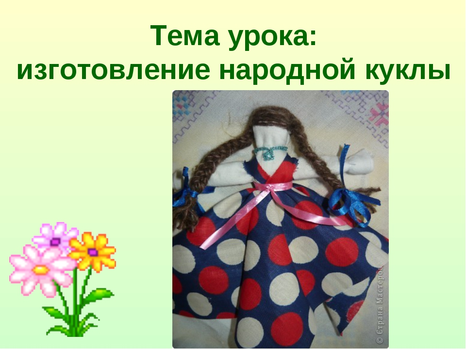 Тема урока: изготовление народной куклы
