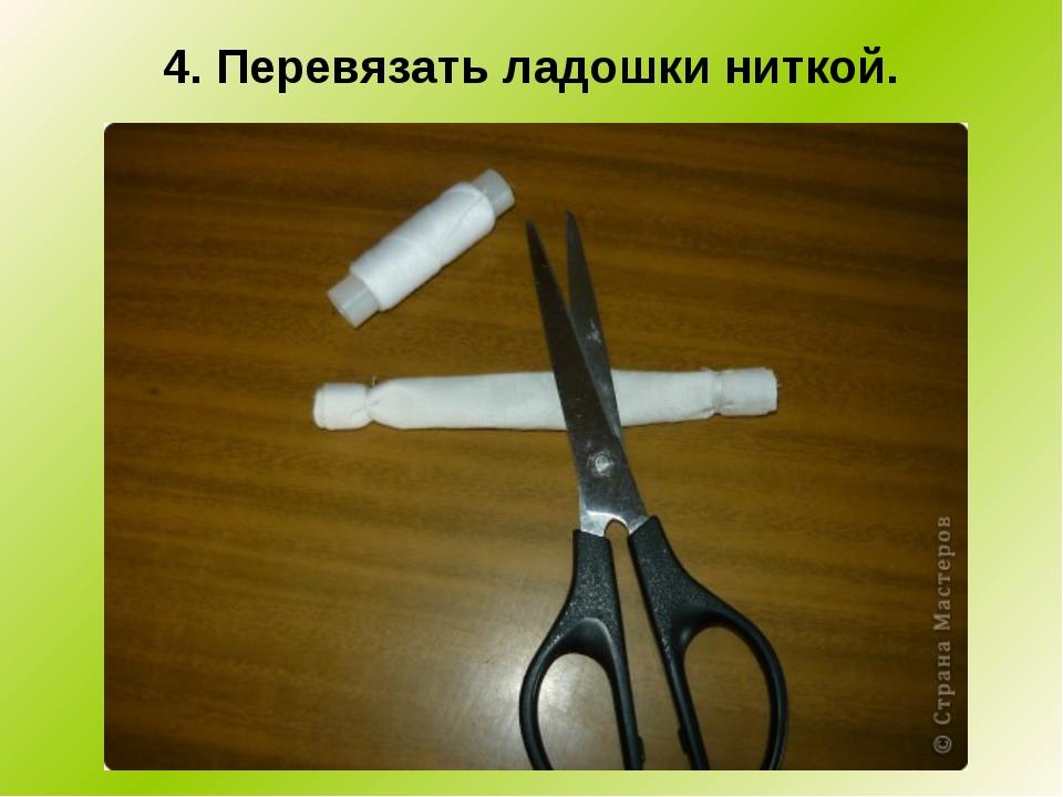 4. Перевязать ладошки ниткой.