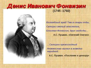 Денис Иванович Фонвизин Волшебный край! Там в стары годы, Сатиры смелый влас