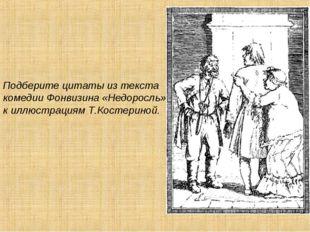 Подберите цитаты из текста комедии Фонвизина «Недоросль» к иллюстрациям Т.Кос