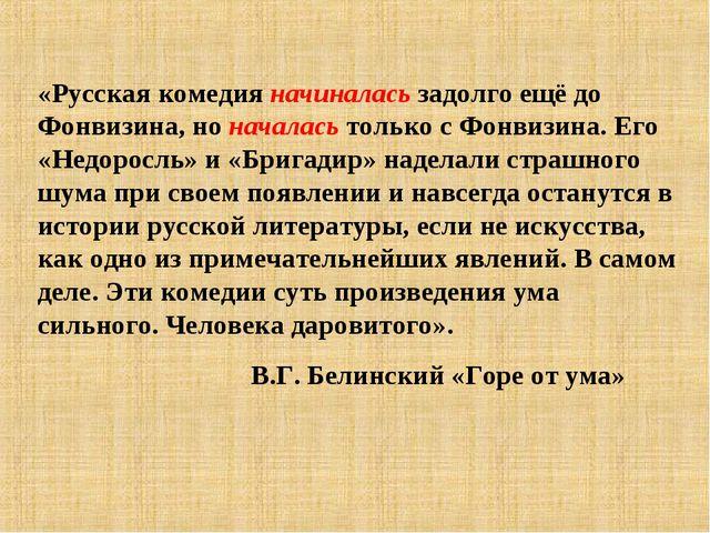 «Русская комедия начиналась задолго ещё до Фонвизина, но началась только с Фо...