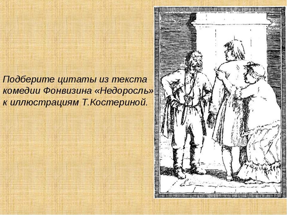 Цитаты стародума из рассказа недоросль 175