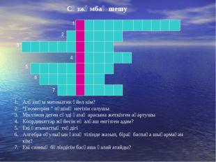 """1 2 3 4 5 6 7 Алғашқы математик әйел кім? """"Геометрия """" пәнінің негізін салушы"""