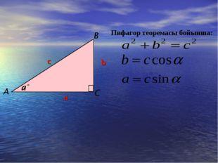 с a b Пифагор теоремасы бойынша: