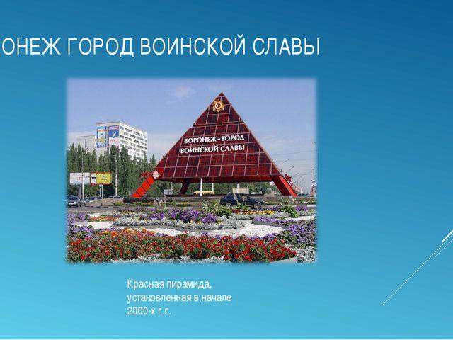 ВОРОНЕЖ ГОРОД ВОИНСКОЙ СЛАВЫ Красная пирамида, установленная в начале 2000-х...