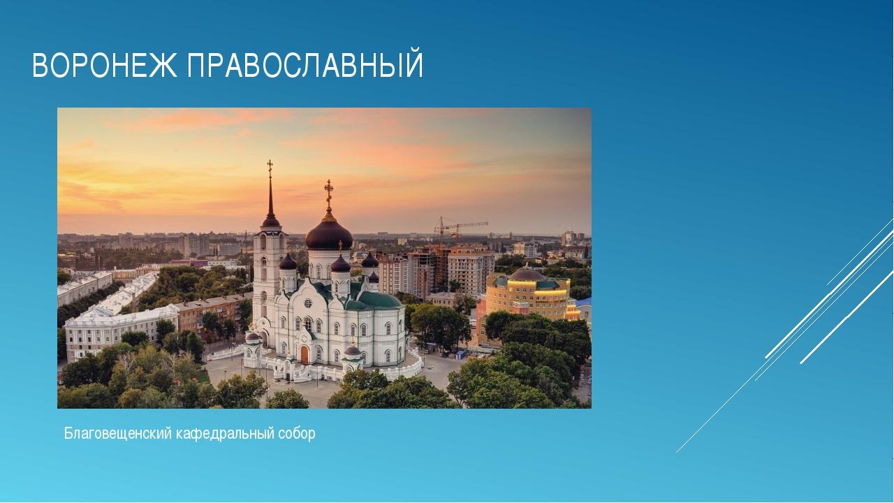 ВОРОНЕЖ ПРАВОСЛАВНЫЙ Благовещенский кафедральный собор