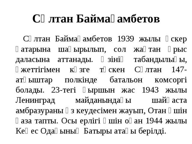 Сұлтан Баймағамбетов Сұлтан Баймағамбетов 1939 жылы әскер қатарына шақырылып,...