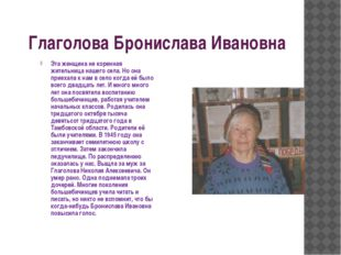 Глаголова Бронислава Ивановна Эта женщина не коренная жительница нашего села.