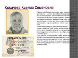 Косачева Ксения Семеновна Родилась она в большой крестьянской семье. Мать раб