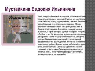 Мустайкина Евдокия Ильинична Была она рослой высокой не по годам, поэтому к н