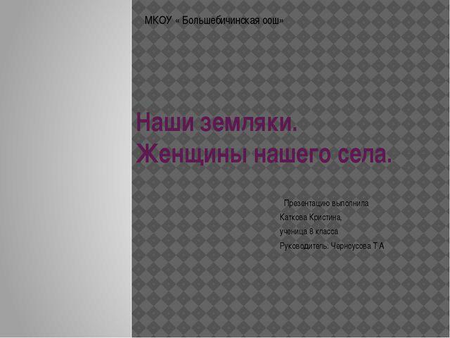 Наши земляки. Женщины нашего села. Презентацию выполнила Каткова Кристина, уч...
