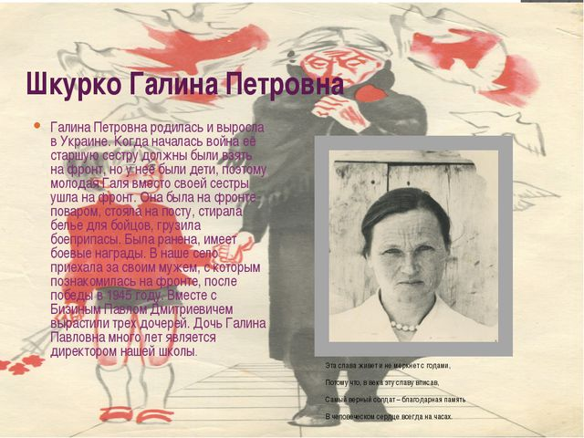 Шкурко Галина Петровна Галина Петровна родилась и выросла в Украине. Когда на...