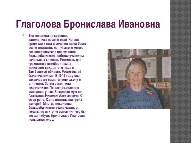 Глаголова Бронислава Ивановна Эта женщина не коренная жительница нашего села....