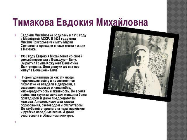 Тимакова Евдокия Михайловна Евдокия Михайловна родилась в 1916 году в Марийск...
