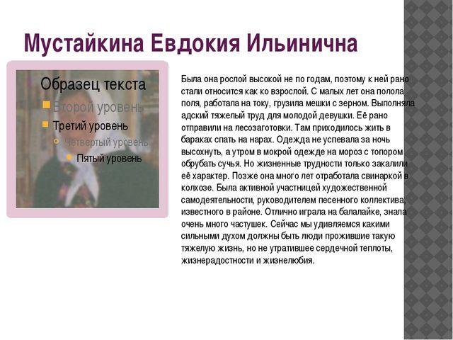 Мустайкина Евдокия Ильинична Была она рослой высокой не по годам, поэтому к н...