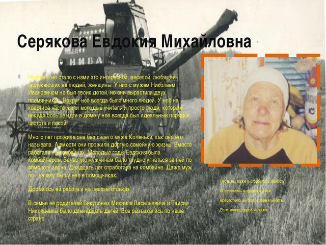 Серякова Евдокия Михайловна Недавно не стало с нами это интересной, веселой,...