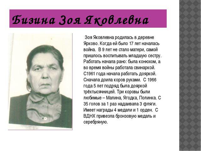 Бизина Зоя Яковлевна Зоя Яковлевна родилась в деревне Ярково. Когда ей было 1...