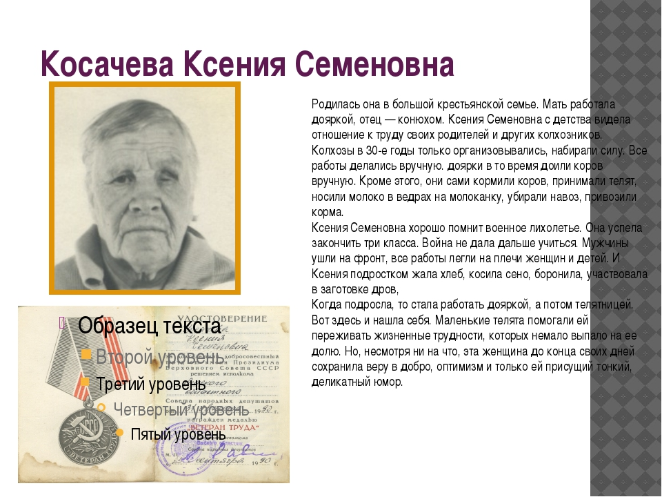 Косачева Ксения Семеновна Родилась она в большой крестьянской семье. Мать раб...