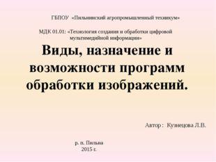ГБПОУ «Пильнинский агропромышленный техникум» Виды, назначение и возможности