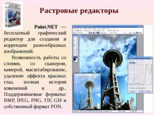Растровые редакторы  Paint.NET — бесплатный графический редактор для создани