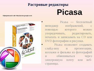 Растровые редакторы Picasa Официальный сайт http://picasa.google.com/ Picasa