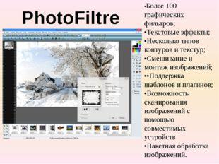 PhotoFiltre •Более 100 графических фильтров; •Текстовые эффекты; •Несколько т