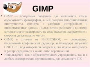 GIMP — программа, созданная для миллионов, чтобы обрабатывать фотографии, в н