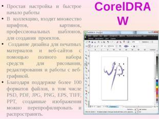 Простая настройка и быстрое начало работы В коллекцию, входят множество шрифт