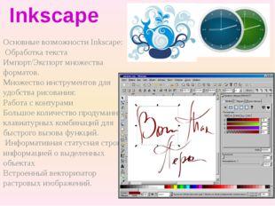 Основные возможности Inkscape: Обработка текста Импорт/Экспорт множества форм