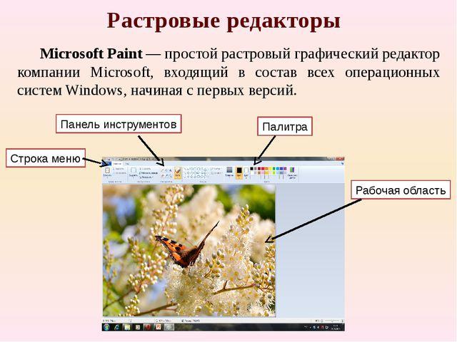 Microsoft Paint — простой растровый графический редактор компании Microsoft,...