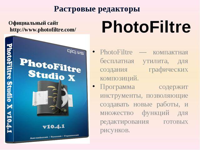 Растровые редакторы PhotoFiltre — компактная бесплатная утилита, для создания...