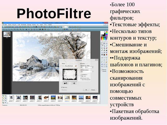 PhotoFiltre •Более 100 графических фильтров; •Текстовые эффекты; •Несколько т...