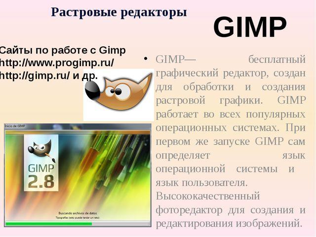 GIMP— бесплатный графический редактор, создан для обработки и создания растро...