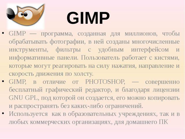 GIMP — программа, созданная для миллионов, чтобы обрабатывать фотографии, в н...