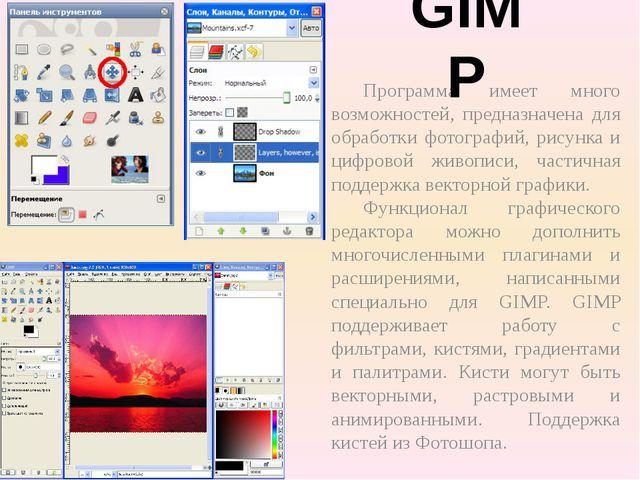 Программа имеет много возможностей, предназначена для обработки фотографий,...
