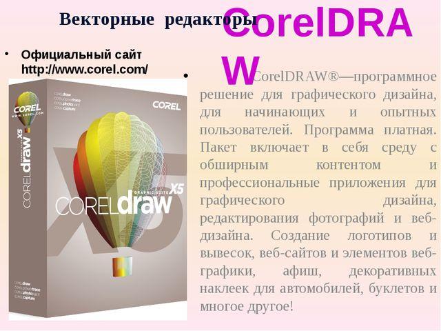 Официальный сайт http://www.corel.com/ CorelDRAW®—программное решение для гра...