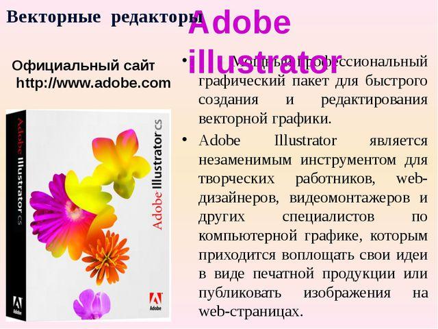 Мощный профессиональный графический пакет для быстрого создания и редактиров...
