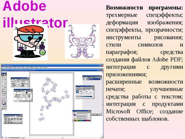 Возможности программы: трехмерные спецэффекты; деформация изображения; спецэф...