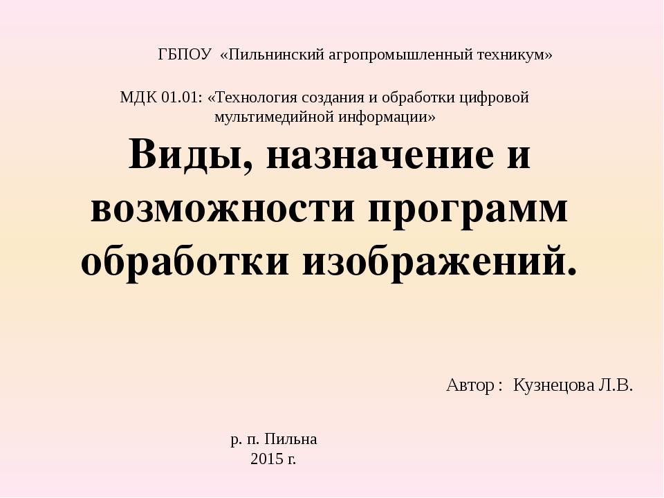 ГБПОУ «Пильнинский агропромышленный техникум» Виды, назначение и возможности...