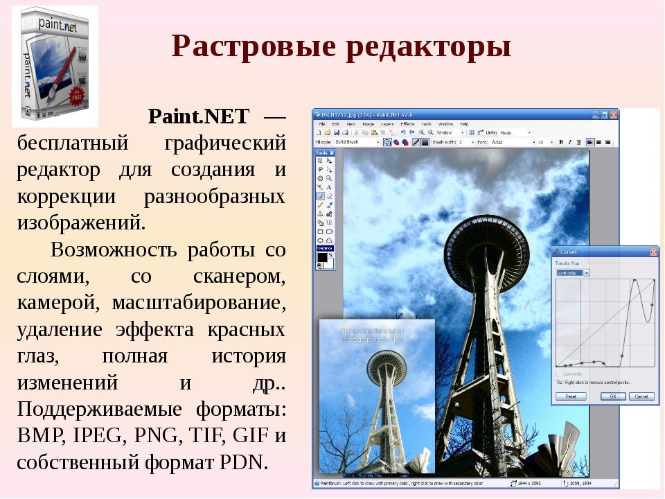 Растровые редакторы  Paint.NET — бесплатный графический редактор для создани...