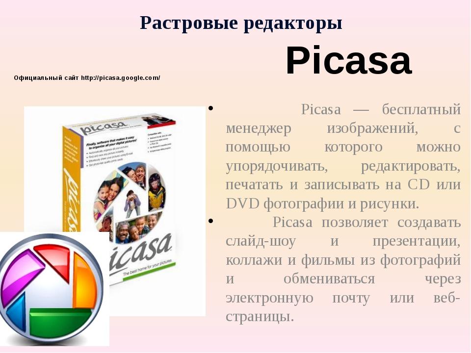 Растровые редакторы Picasa Официальный сайт http://picasa.google.com/ Picasa...