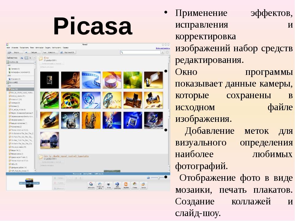 Picasa Применение эффектов, исправления и корректировка изображений набор сре...