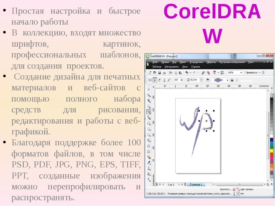 Простая настройка и быстрое начало работы В коллекцию, входят множество шрифт...