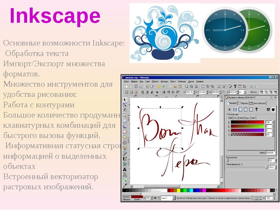 Основные возможности Inkscape: Обработка текста Импорт/Экспорт множества форм...