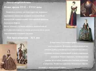 Эпоха возрождения Новое время XVII – XVIII века Появились платья с жесткимко